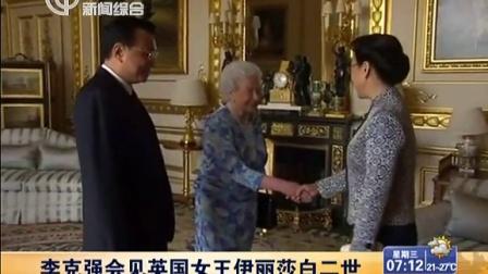 会见英国女王伊丽莎白二世[上海早晨]