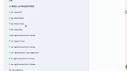php第八讲(上传与下载)