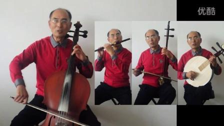 """周德林大提琴自拉自唱""""打工行""""【一人四乐器】"""