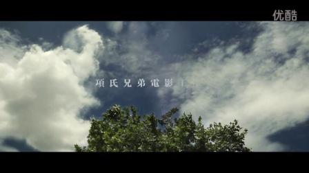 传影文化传媒项氏兄弟电影工作室集锦2014