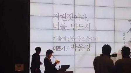 20140619朝鲜神枪手发布会李准基上台