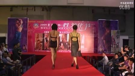 2009青岛情趣内衣秀