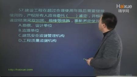 2014年嗨学网一级建造师工程法规陈印真题解析回顾 第05段