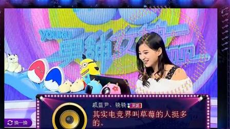 小戚 戚蓝尹 星梦直播间 2014-6-21