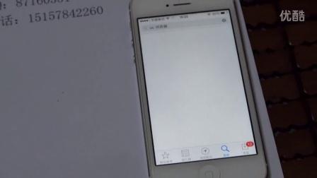 乐惠通-秋枫老师教程:如何使用苹果手机下载UC浏览器