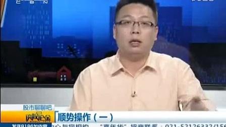 谈股论金-20140616顺势操作1