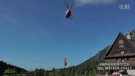 CH7 KOMPRESS 超轻直升机吊运作业