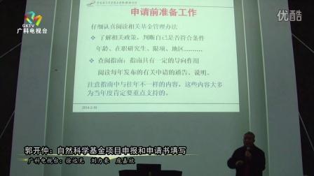 广科快报-郭开仲:自然科学基金项目申报和申请书填写
