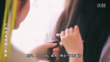 仙剑奇缘之花千骨 MV