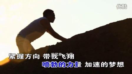 音乐MV《梦想的力量》