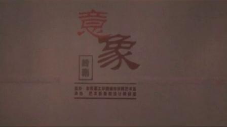 2014届服装设计专业毕业作品发布会(上)