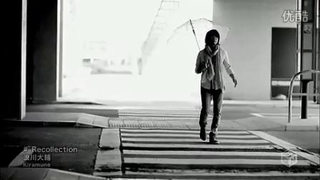 浪川大辅 - Recollection