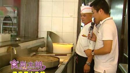 《食尚大朗》第三期东莞钻石名菜『傻发秘制萝卜牛腩』