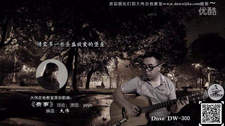 《费事》YOYO原创 吉他弹唱教学 大伟吉他