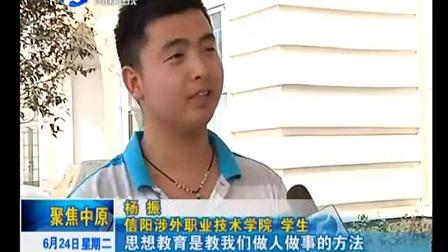 河南卫视《聚焦中原》之信阳涉外职业技术学院办学特色与高薪就业纪实