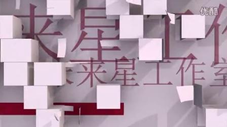 未来星工作室片头--辽东学院机电学院未来星工作室片头--AE做