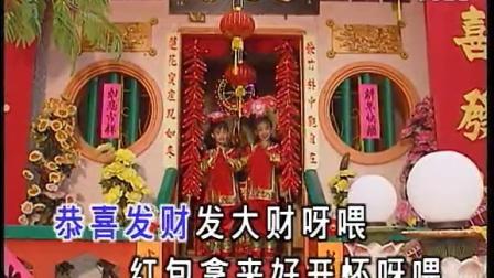 王雪晶VS庄群施--恭喜发财发大财 [双星报喜2]