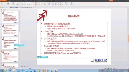 iTOP-4412开发板Android编译环境的搭建以及编译指引