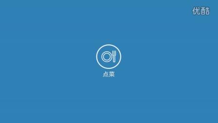 客如云-智能云餐厅-功能篇