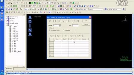 ADINA案例操作系列之第7讲——带螺栓装配的支架分析