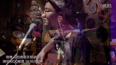 现场吉他弹唱 青藏高原@创意歌手郑冰冰