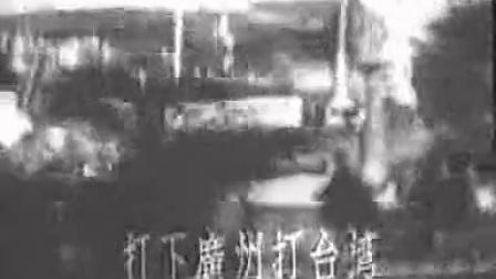 纪录片《东北三年解放战争》插曲《向着台湾前进》