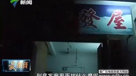 实拍广东卖淫发廊一条街 派出所旁做生意