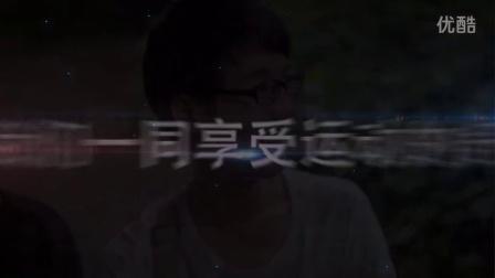 中南大学粉体1301《《班长去哪儿》》预告片