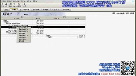 金蝶软件视频培训教程_金蝶k3总账报表现金流量表3