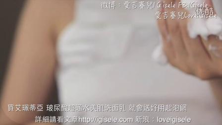 如何使用起泡网水润美人肌洗脸法 IGisele