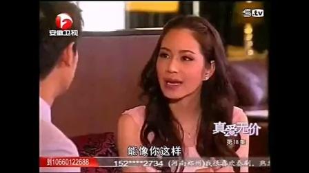 真爱无价国语版全集18中文版安徽卫视