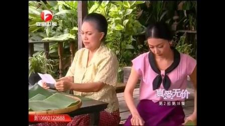 真爱无价国语版全集38中文版安徽卫视