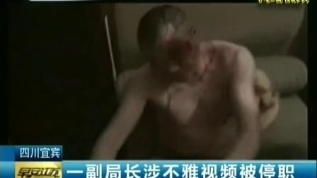 一副局长涉不雅视频被停职  140701 早安江苏