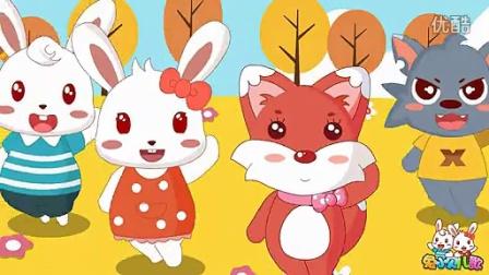 兔小贝儿歌117 兔子舞