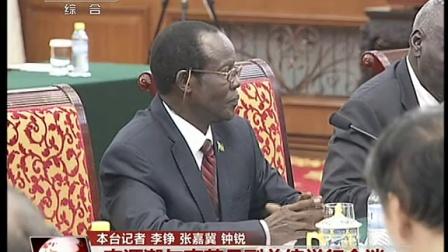 李源潮与南苏丹副总统举行会谈 140701
