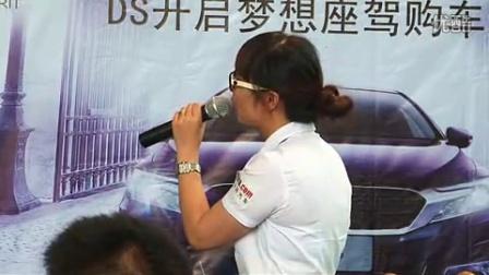 中华网汽车论坛杭州DS汽车活动视频