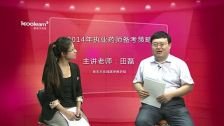 【新东方在线】名师田磊详解2014执业药师考试复习策略