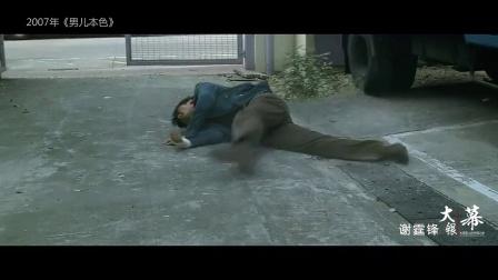 大银幕——谢霆锋第002期