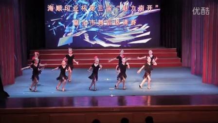 """第三届""""魅力南开""""少儿拉丁舞比赛集体舞"""