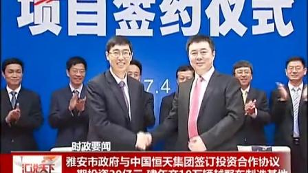 雅安市政府与中国恒天集团签订投资合作协议  一期投资30亿元 建年产10万辆越野车制造基地[汇说天