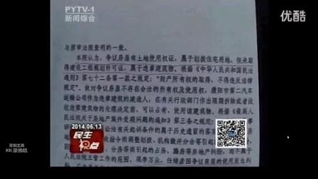 濮阳县交通局官员李万众光天化日之下抄家入户抢夺