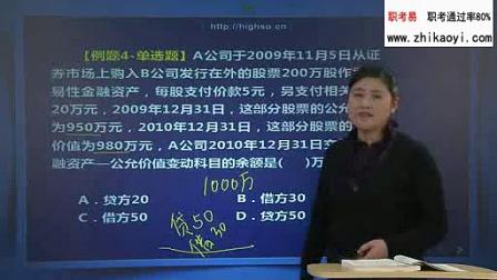 01初级会计实务交易性金融资产
