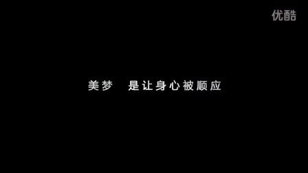 慕思60秒广告片