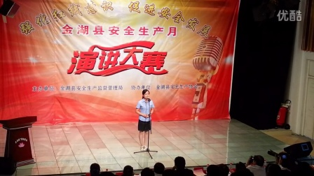理士电池代表参加金湖县安全生产演讲大赛视频
