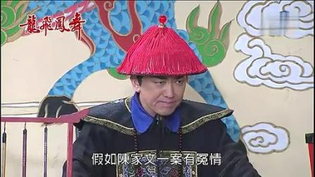 龙飞凤舞【闽南语】88高清