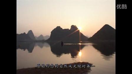 罗城仫佬族自治县成立三十周年宣传片《罗城欢迎你》 演唱:银航
