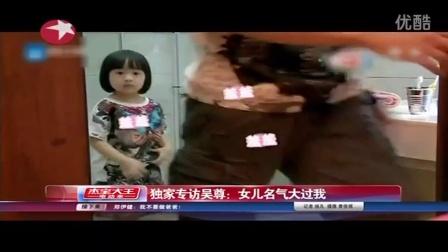 独家专访吴尊:女儿名气大过我(1)
