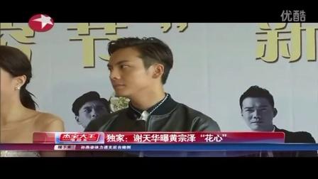 """独家:谢天华曝黄宗泽""""花心"""""""