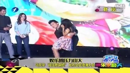 """马天宇回应示爱微博 澄清与杨幂郑爽""""绯闻"""""""