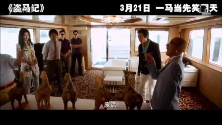 盗马记 电视版1 (中文字幕)